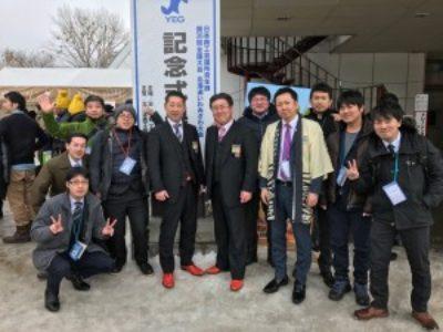第36回日本YEG全国大会北海道いわみざわ大会