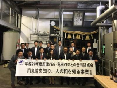 亀田YEGとの合同事業『地域を知り、人の和を知る事業』
