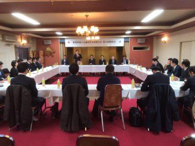 平成30年度新潟県商工会議所青年部連合会第4回役員会に参加