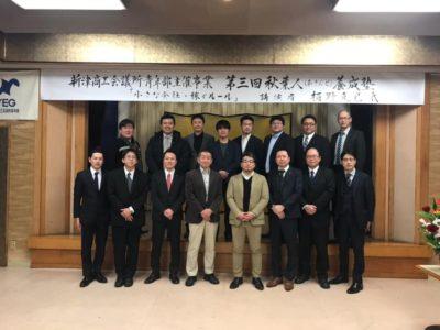 第三回秋葉人養成塾「小さな会社・稼ぐルール」講演会を開催
