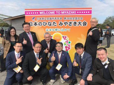 日本商工会議所青年部全国大会 日本のひなた みやざき大会