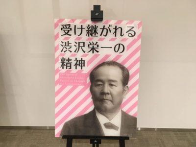 日本商工会議所青年部全国会長会議に参加