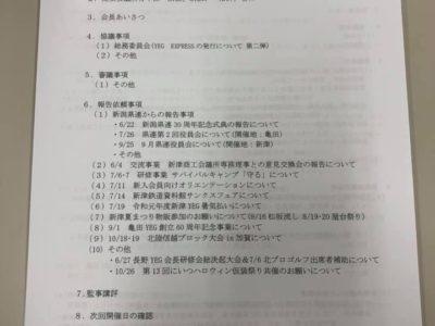[7月定例役員会を開催]
