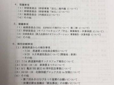 [8月定例役員会を開催]