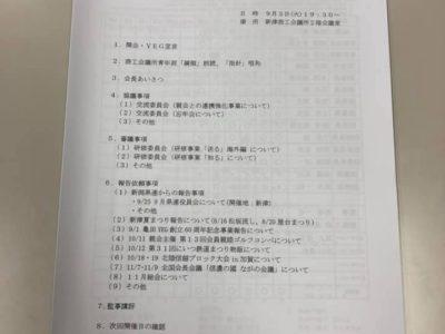 [9月定例役員会を開催]