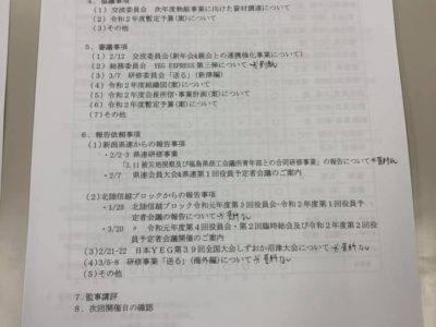 [2月定例役員会を開催]