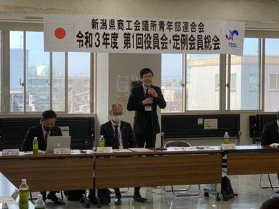 【新潟県商工会議所青年部連合会 令和3年度 第1回役員会・定例会員総会を開催】